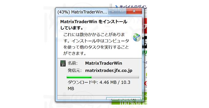 マトリックストレーダー インストール手順3