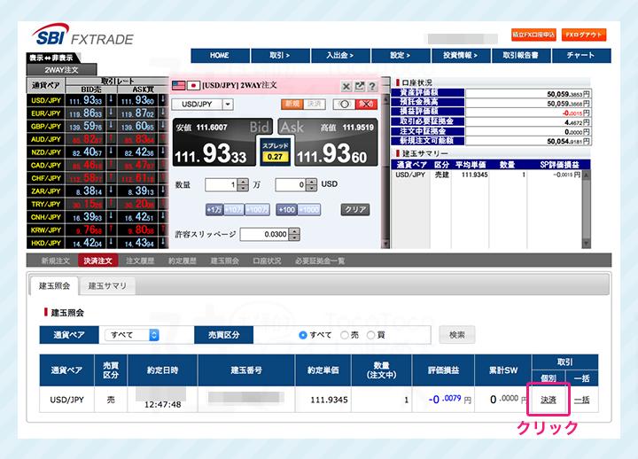 SBI FXトレード 1通貨取引手順3