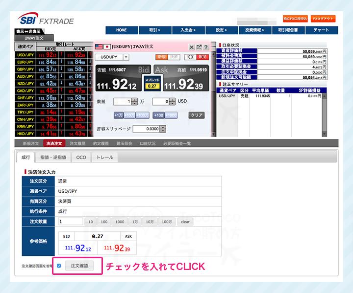 SBI FXトレード 1通貨取引手順4
