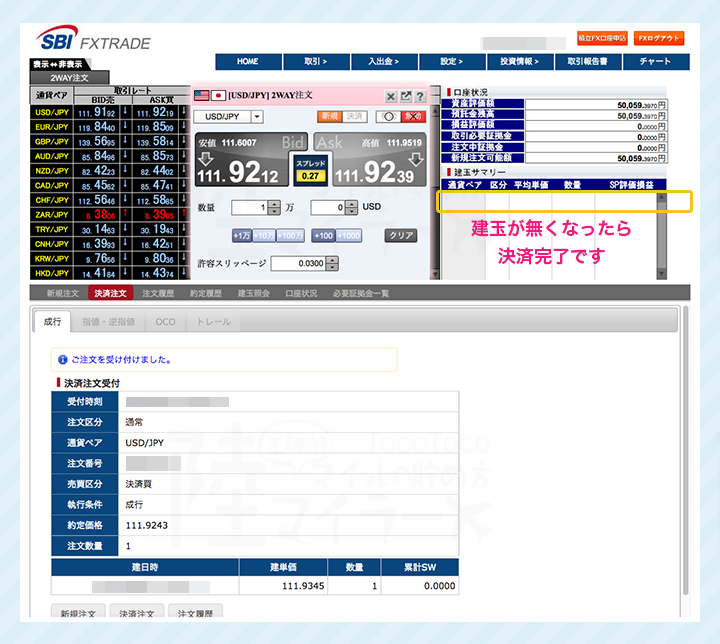 SBI FXトレード 1通貨取引手順5