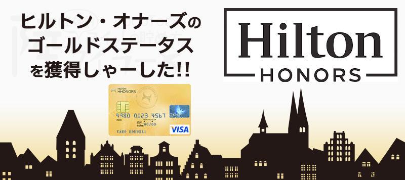 ヒルトン・オナーズのゴールドステータスを簡単に獲得。ヒルトンHオナーズVISAカードゴールドカードに入会♪