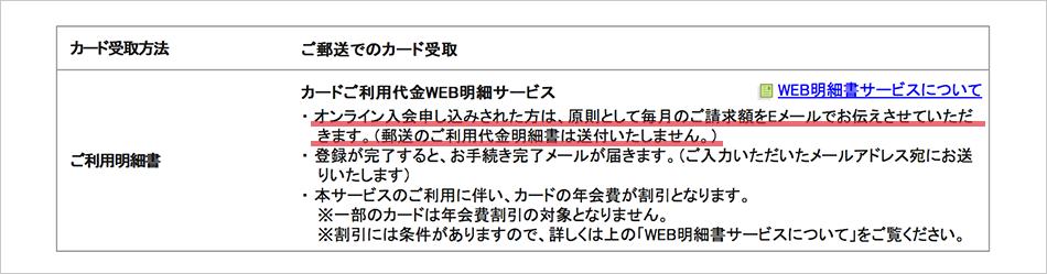 オンライン申し込みの場合は、WEB明細サービス・割引は自動適用