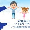 ANAカードファミリーマイル登録で家族でマイルを共有!子育て世帯のファミリーマイル登録
