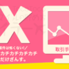 [陸マイラー向け]JFX MATRIX TRADER 口座開設案件 トレード手順【徹底的に図解】