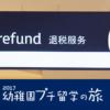 オーストラリアでお買い物!Tax refund(事後免税制度)TRSを利用して税金を返してもらおう!